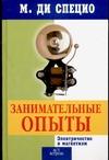 Занимательные опыты. Электричество и магнетизм Ди Специо М.А.