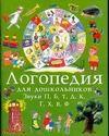 Занимательные упражнения по развитию речи. Логопедия для дошкольников. В 4 альбо Зуева Л.Н.
