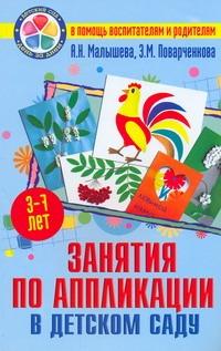 Занятия по аппликации в детском саду