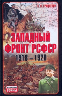 Западный фронт РСФСР(1918-1920) - фото 1