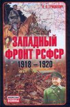 Грицкевич А.П. - Западный фронт РСФСР(1918-1920)' обложка книги