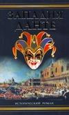 Делаланд Арно - Западня Данте' обложка книги