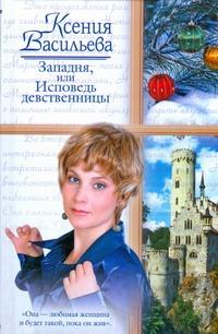 Западня, или Исповедь девственницы Васильева Ксения