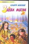Макниш К. - Запах магии обложка книги