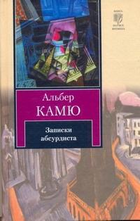 Записки абсурдиста Камю А.