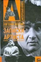 Весник Е.Л. - Записки артиста' обложка книги