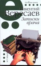 Вересаев В.В. - Записки врача' обложка книги