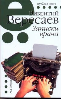 Записки врача Вересаев В.В.