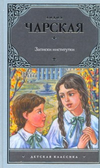 Записки институтки Чарская Л.А.