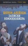 Шолом-Алейхем - Записки коммивояжера' обложка книги