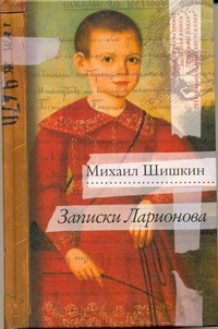 Записки Ларионова