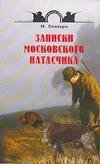 Селаври М.А. - Записки московского натасчика' обложка книги