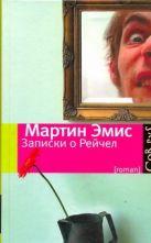 Эмис Мартин - Записки о Рейчел' обложка книги