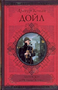 Дойл А.К. Записки о Шерлоке Холмсе дойл артур конан малое собрание сочинений