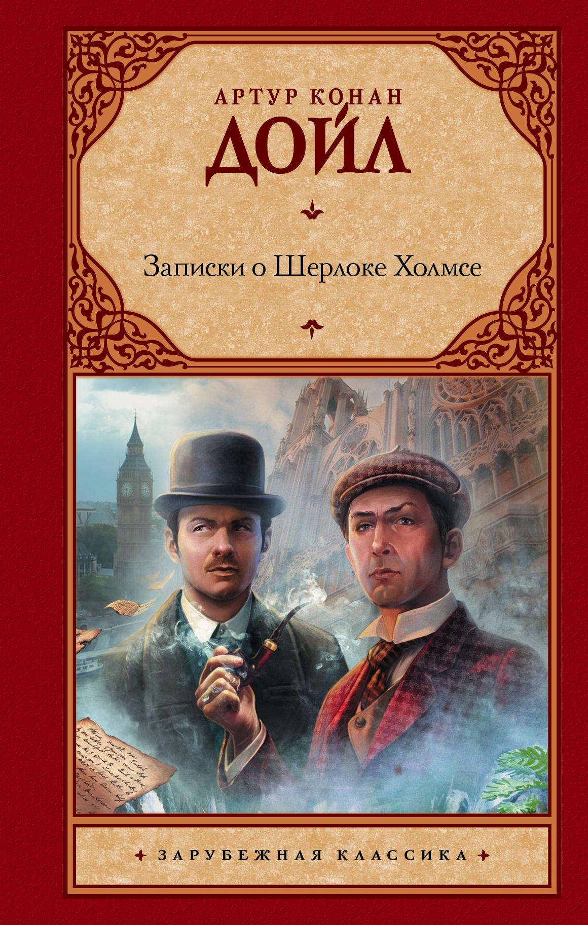 Фото Дойл А.К. Записки о Шерлоке Холмсе ISBN: 978-5-17-071598-5