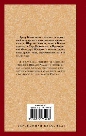 Записки о Шерлоке Холмсе Артур Конан Дойл