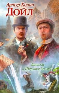 Записки о Шерлоке Холмсе Дойл А.К.