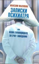 Малявин Максим - Записки психиатра, или Всем галоперидолу за счет заведения' обложка книги