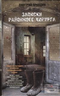 Записки районного хирурга Правдин Дмитрий