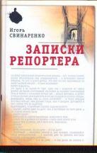 Свинаренко Игорь - Записки репортера' обложка книги