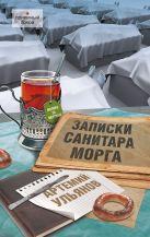 Ульянов Артемий - Записки санитара морга' обложка книги