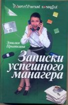 Прыткина Эмилия - Записки успешного манагера' обложка книги