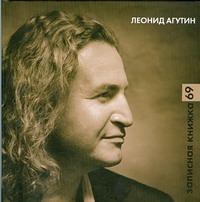 Записная книжка 69. Стихи Агутин Леонид
