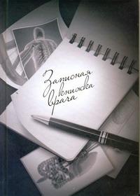 Записная книжка врача. Арт.48379