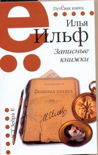 Записные книжки, 1925-1937 гг. Это было в то странное время Ильф И. А.