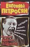 Петросян Е.В. - Записные хиxаньки-xаxаньки' обложка книги