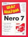 Лоянич А.А. - Запись CD и DVD в Nero 7' обложка книги