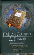 Соспиро Г.М. ди - Запретная книга' обложка книги