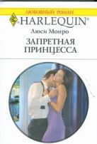 Монро Л. - Запретная принцесса' обложка книги