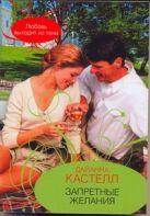 Кастелл Дайанна - Запретные желания' обложка книги