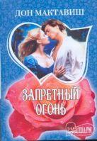 Мактавиш Дон - Запретный огонь' обложка книги