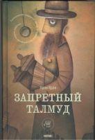 Ядан Ярон - Запретный талмуд' обложка книги