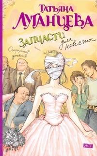 Татьяна Луганцева - Запчасти для невесты обложка книги