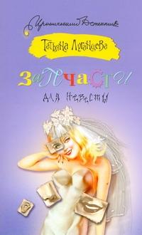 Луганцева Т.И. - Запчасти для невесты обложка книги