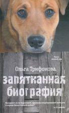 Трифонова О.Р. - Запятнанная биография' обложка книги