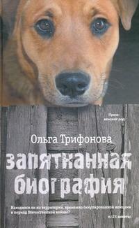 Трифонова О.Р. - Запятнанная биография обложка книги