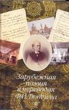 Зарубежная поэзия в переводах Ф.И.Тютчева Тютчев Ф.И.