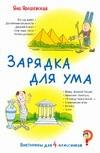 Ярошевская Я. - Зарядка для ума Викторины для 4-классников' обложка книги