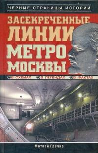 Засекреченные линии метро Москвы в схемах, легендах, фактах - фото 1