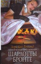 Роулэнд Л.Д. - Засекреченные приключения Шарлотты Бронте' обложка книги