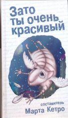 Кетро Марта - Зато ты очень красивый' обложка книги