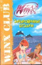 Сантини Г. - Зачарованные бездны. Клуб Winx' обложка книги