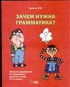 Гуркова И.В. - Зачем нужна грамматика?' обложка книги