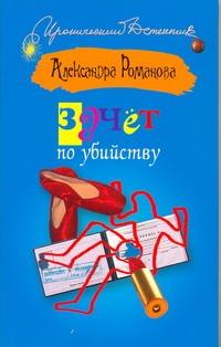 Зачет по убийству Романова Александра