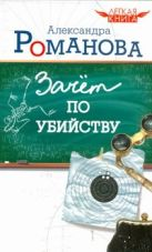 Романова Александра - Зачет по убийству' обложка книги