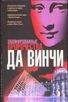 Курбатов В.И. - Зашифрованные пророчества да Винчи' обложка книги